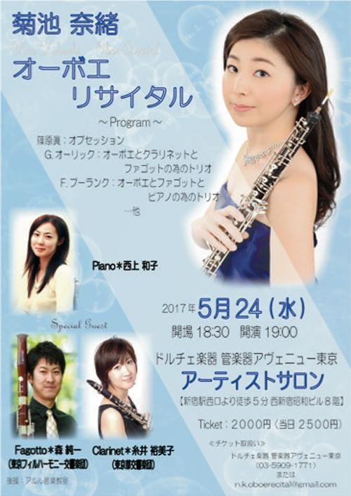 5/24(水) 菊池奈緒オーボエリサイタル
