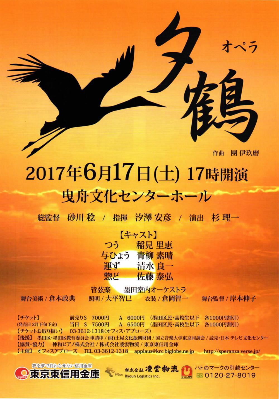 6/17 (土) オペラ 夕鶴