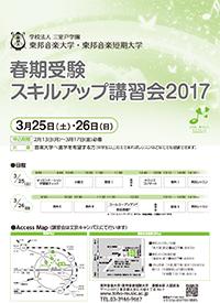 【お知らせ】3月25日(土)・26日(日)開講 春期受験スキルアップ講習会2017