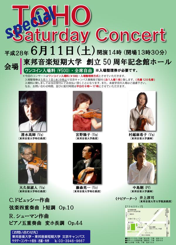 6/11 (土) TOHO Saturday Concert 本学教授陣による、サタデーコンサート、スペシャル編です。