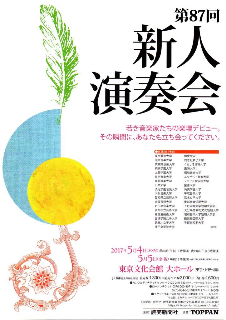 5/4(木・祝)・5/5(金・祝)「第87回 新人演奏会」