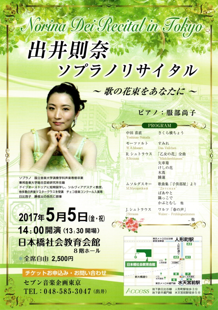 5/5(金・祝)出井則奈ソプラノリサイタル〜歌の花束をあなたに〜