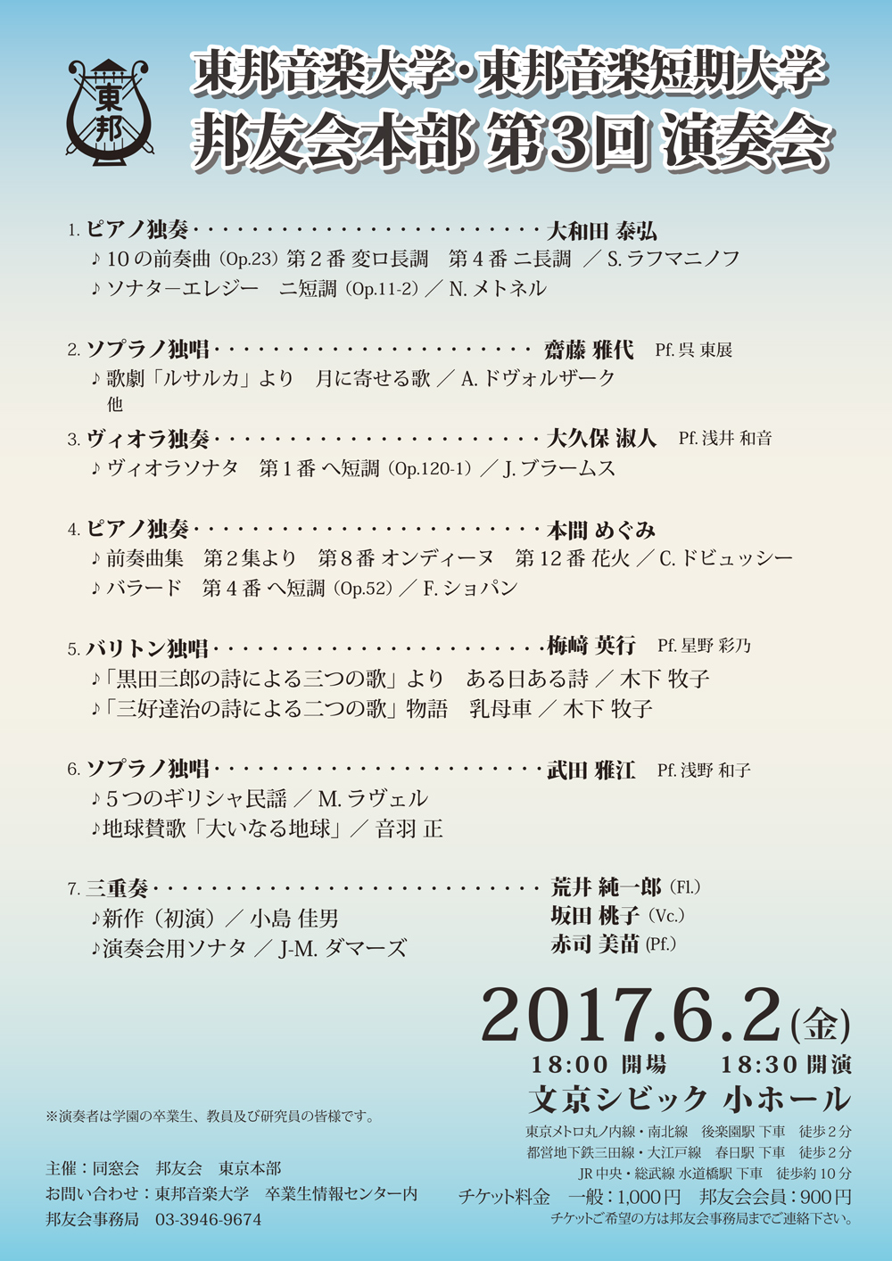 6/2(金) 東邦音楽大学・東邦音楽短期大学 邦友会本部 第3回 演奏会