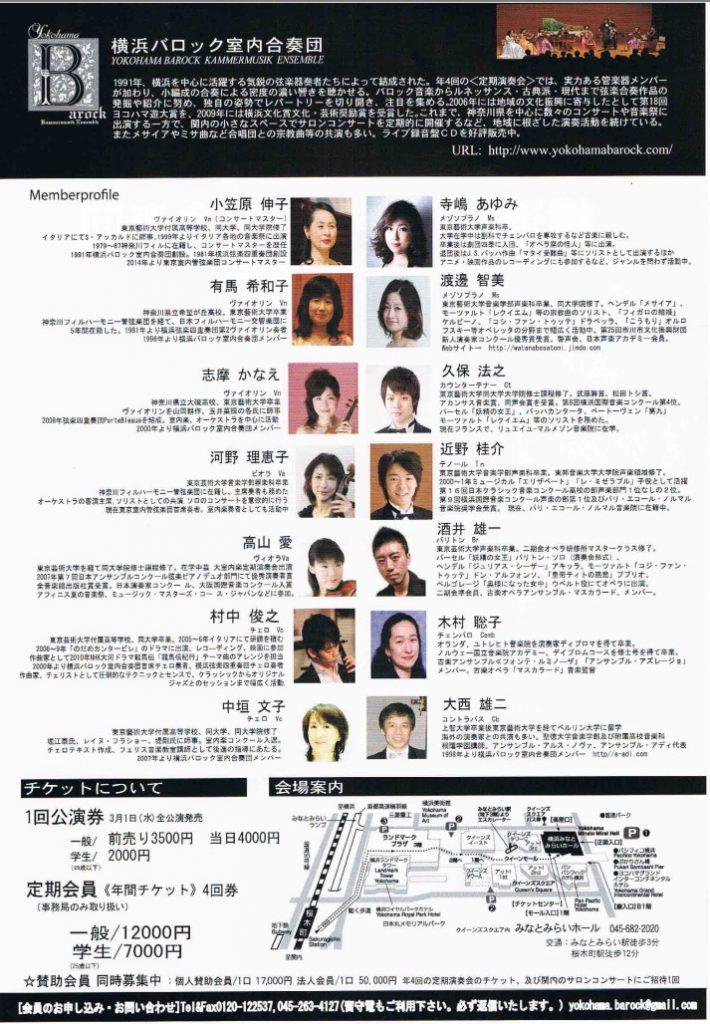 横浜バロック室内合奏団 定期演奏会B