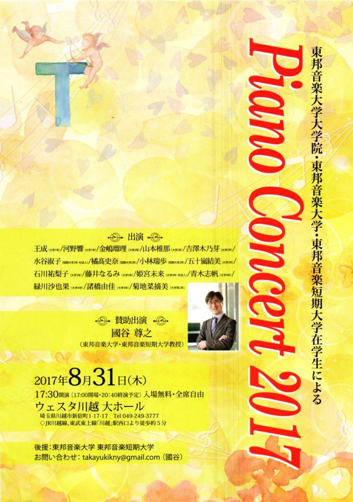 20170831ピアノコンサートA