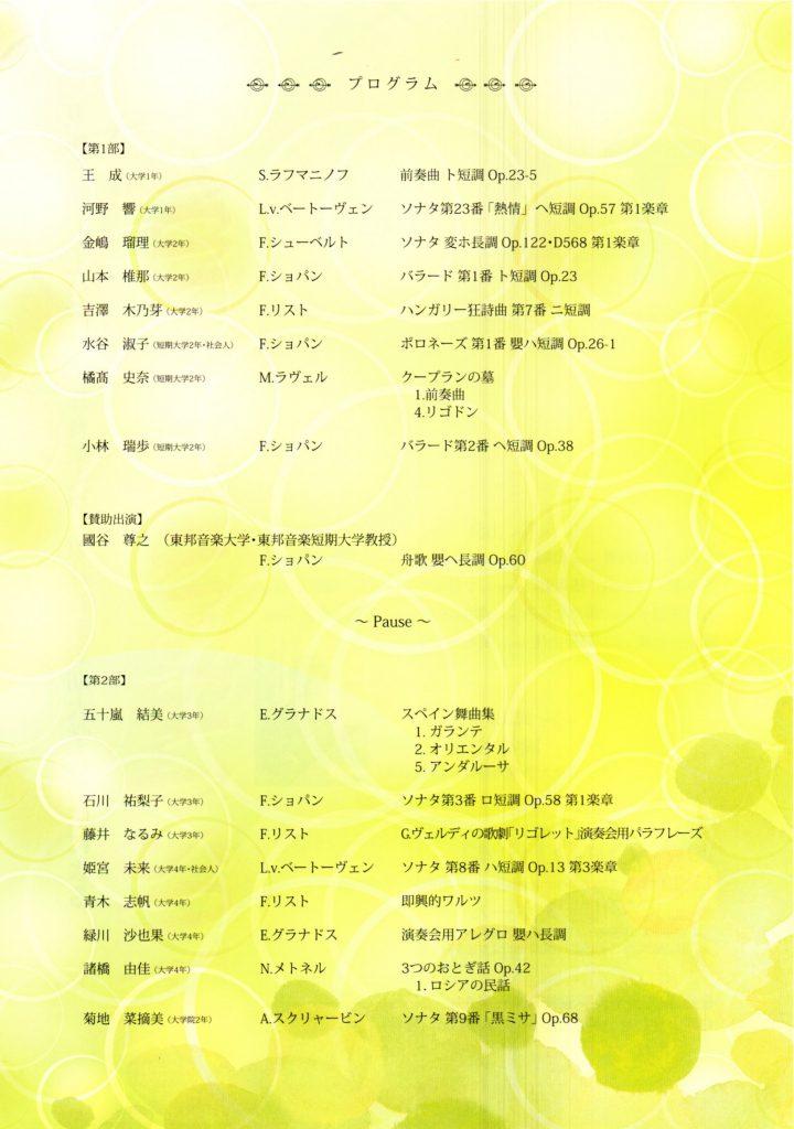 20170831ピアノコンサートB