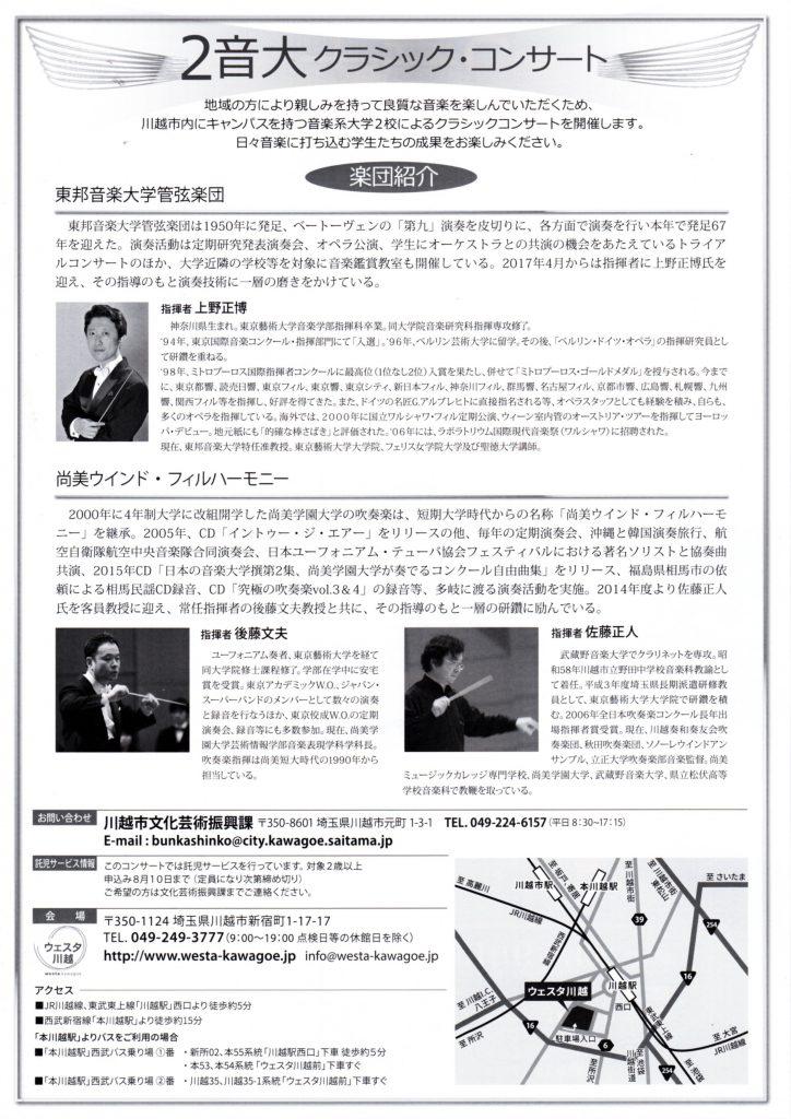2音大クラシック・コンサート 表面