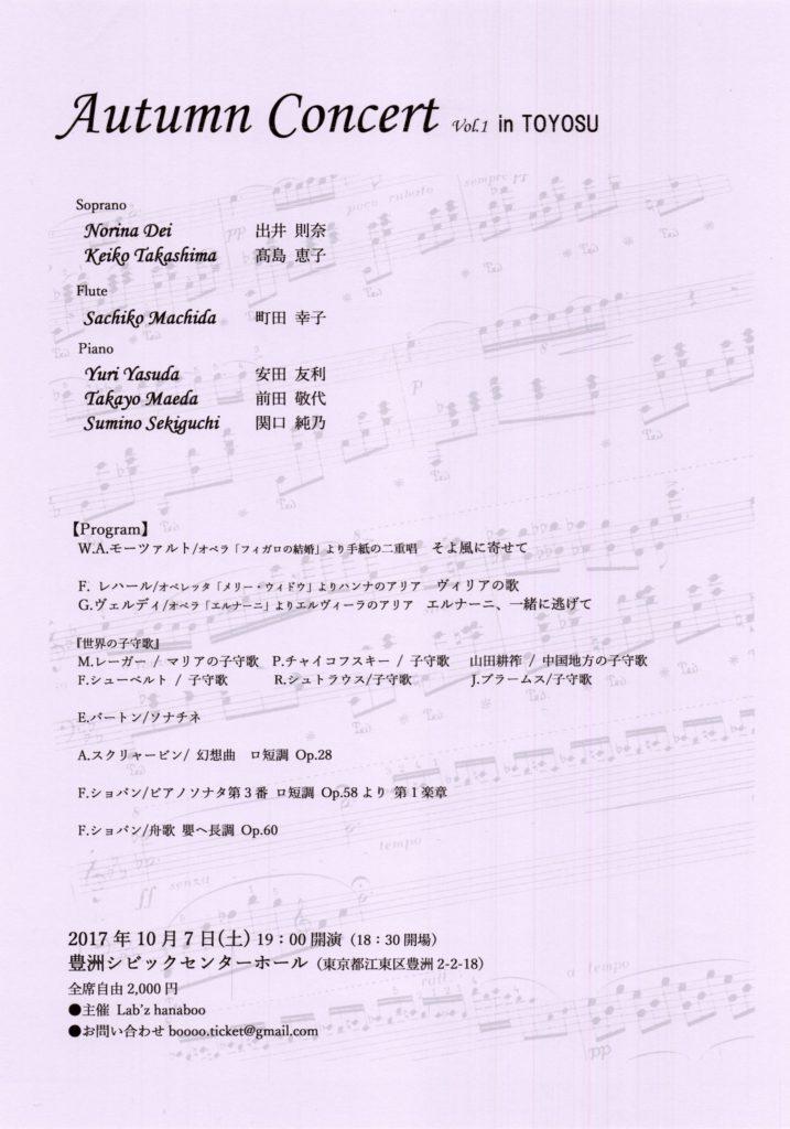 2017.10.07.Autumn Concert