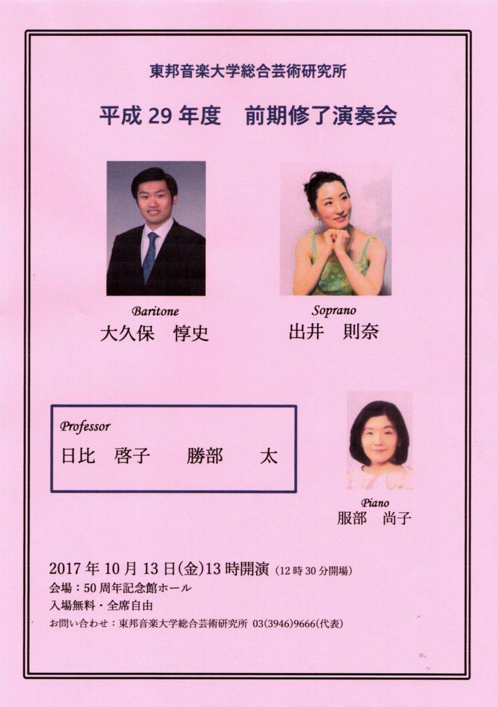 2017年10月13日(金) 声楽研究生前期修了演奏会