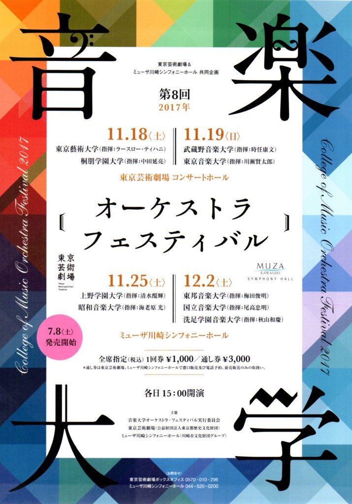 2017年12月2日 (土) 第8回 音楽大学オーケストラ・フェスティバル2017