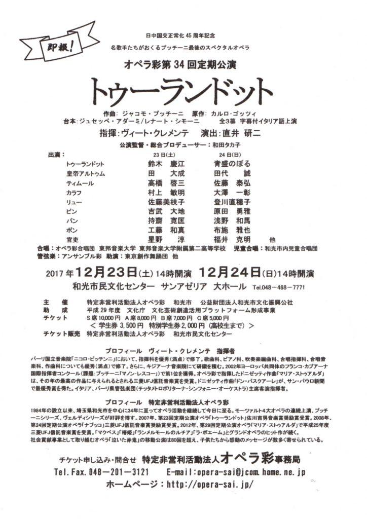 2017年12月23日(土) ・24日(日) 日中国交正常化45周年 オペラ彩 第34回定期公演「トゥーランドット」
