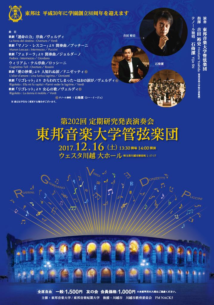 Concert_20171216