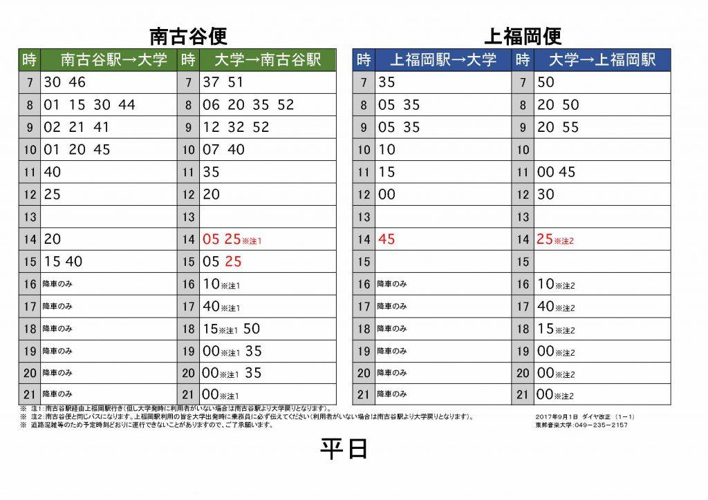 【お知らせ】9月1日よりスクールバス平日の時刻表が一部変更となります。