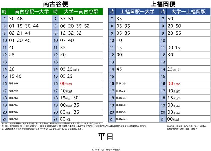 【お知らせ】11月1日よりスクールバス平日の時刻表が一部変更となります。
