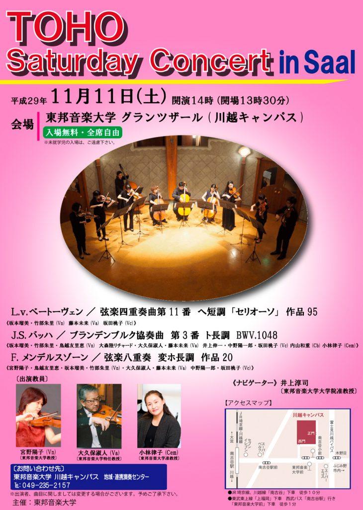 2017年11月11日(土)「TOHO Saturday Concert in Saal」本学教授陣によるサタデーコンサートを川越キャンパスにて開催します。