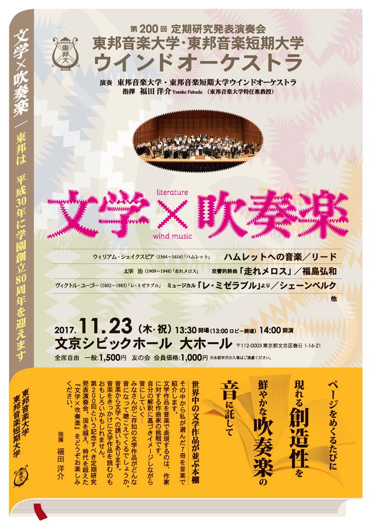 2017年11月23日(木・祝) 第200回 定期研究発表演奏会 東邦音楽大学・東邦音楽短期大学ウインドオーケストラ