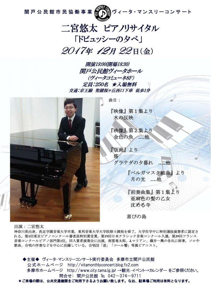 2017年12月22日(金) 二宮悠太 ピアノリサイタル 「ドビュッシーの夕べ」