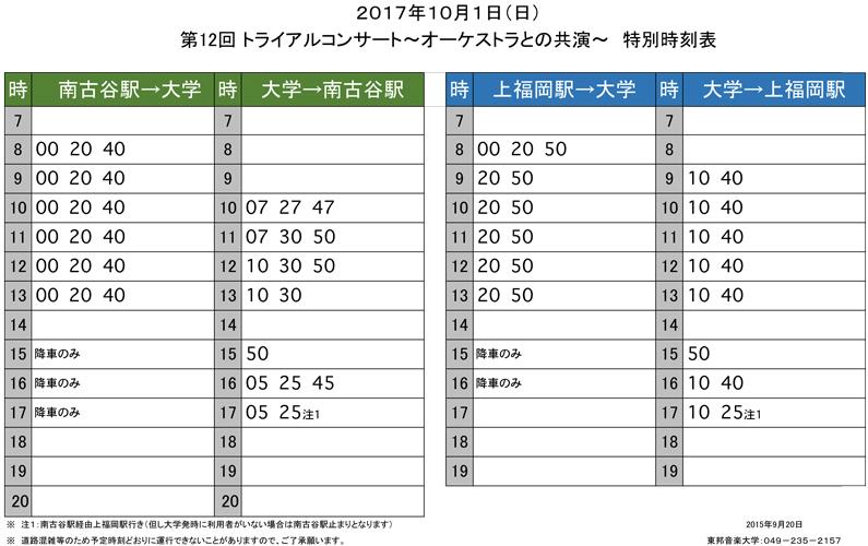 【お知らせ】10月1日(日)開催「トライアルコンサート」のスクールバス時刻表について。