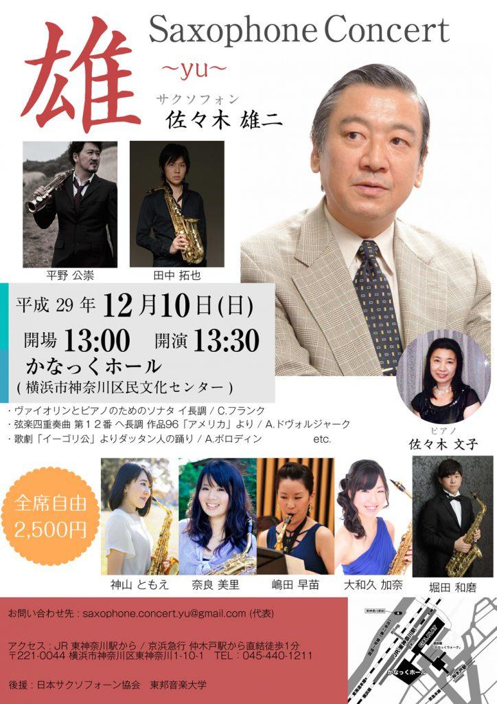 2017年12月10日(日) 雄 Saxophone Concert ~yu~