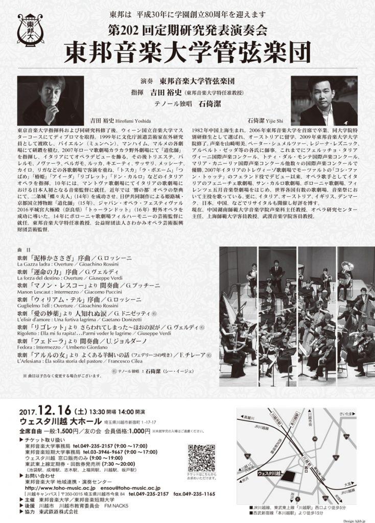 第202回 定期研究発表演奏会