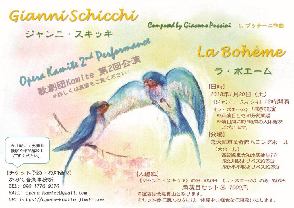 2018年1月20日(土) 歌劇団Kamite 第二回公演 プッチーニ作曲 オペラ《ジャンニ・スキッキ》&《ラ・ボエーム》