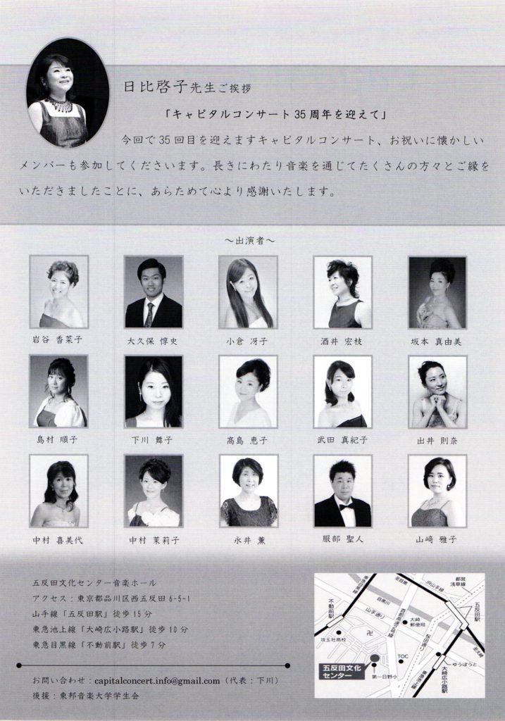 日比啓子先生門下生に声楽演奏会