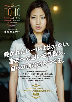 【特設ページ】2018年4月、東京・文京キャンパスに「パフォーマンス総合芸術文化専攻」を新設します。