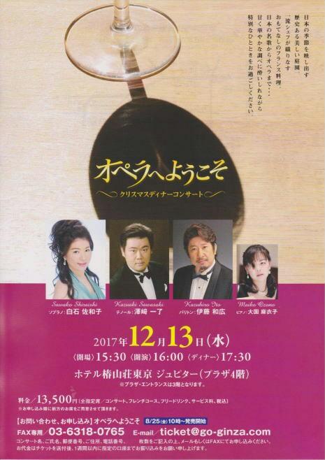 2017年12月13日(水) オペラへようこそ ~ クリスマスディナーコンサート ~
