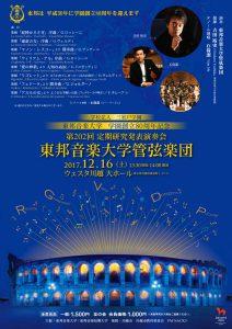 2017年12月16日(土) 指揮者に吉田裕史先生を迎え「第202回 定期研究発表演奏会」を開催いたします。