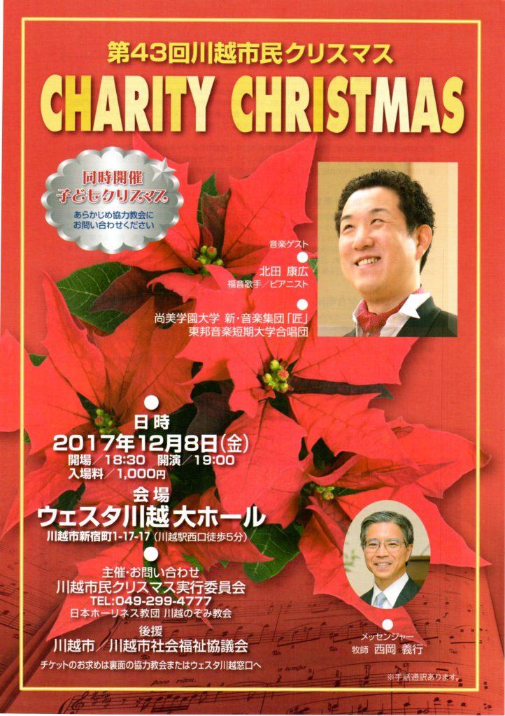 第43回川越市民クリスマス