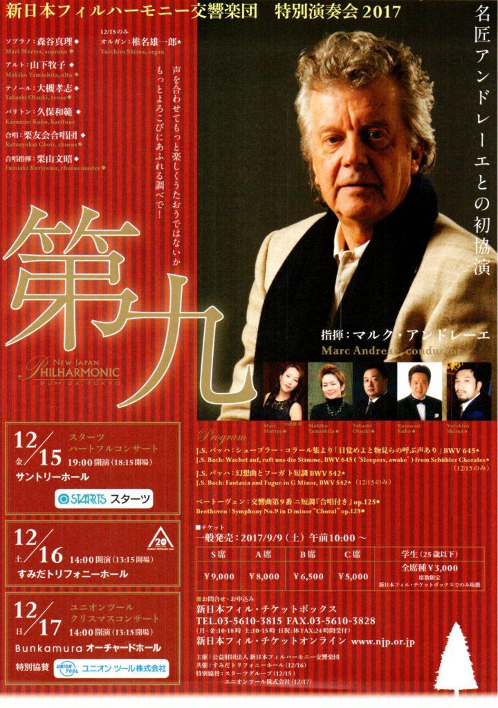 新日本フィルハーモニー交響楽団 特別演奏会2017 『第九』