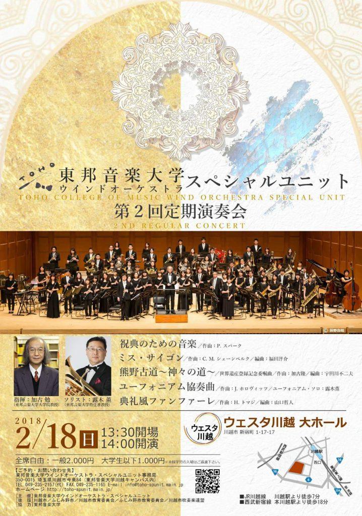 東邦音楽大学ウインドオーケストラ・スペシャルユニット第2回定期演奏会