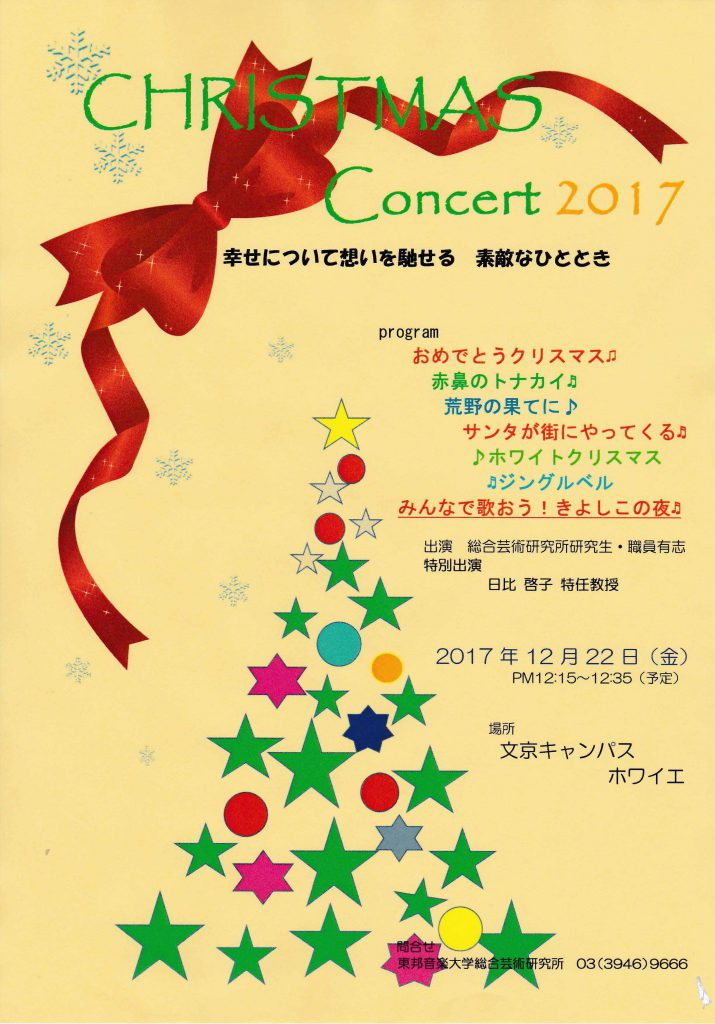 2017年12月22日(金) CHRISTMAS Concert 2017 幸せについて想いを馳せる 素敵なひととき