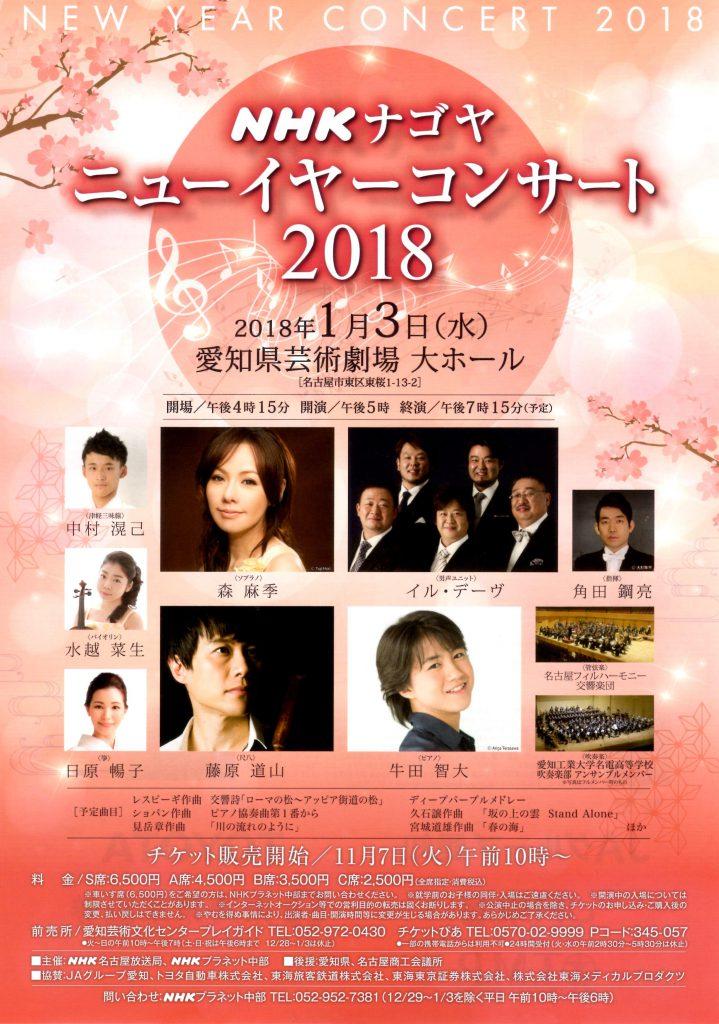 NHKナゴヤニューイヤーコンサート2018