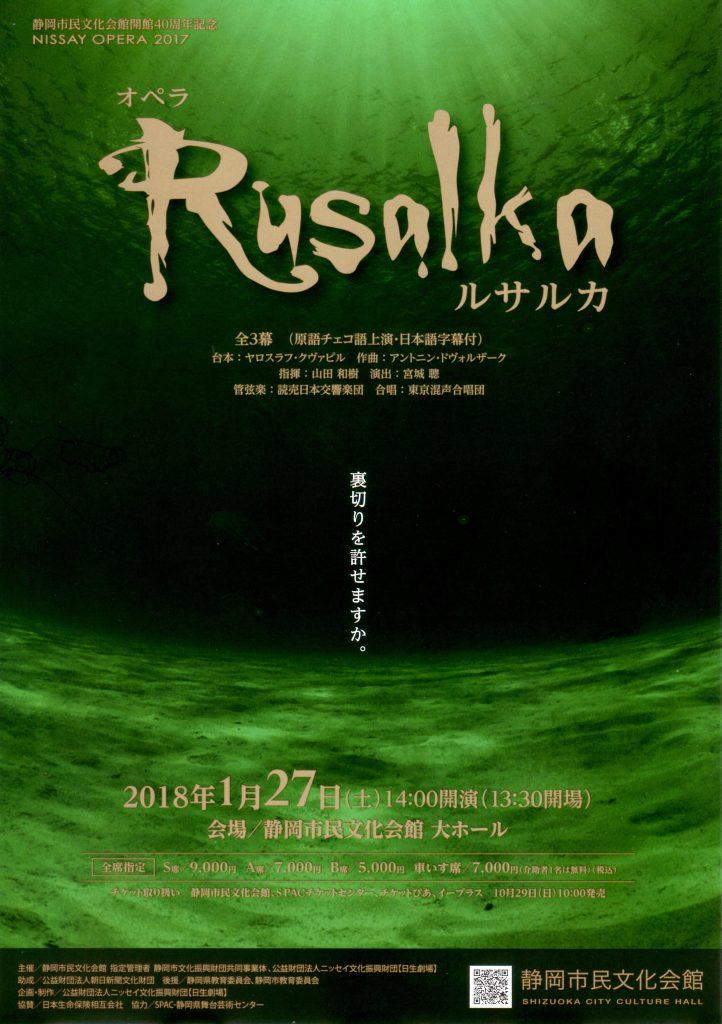 オペラ「ルサルカ」