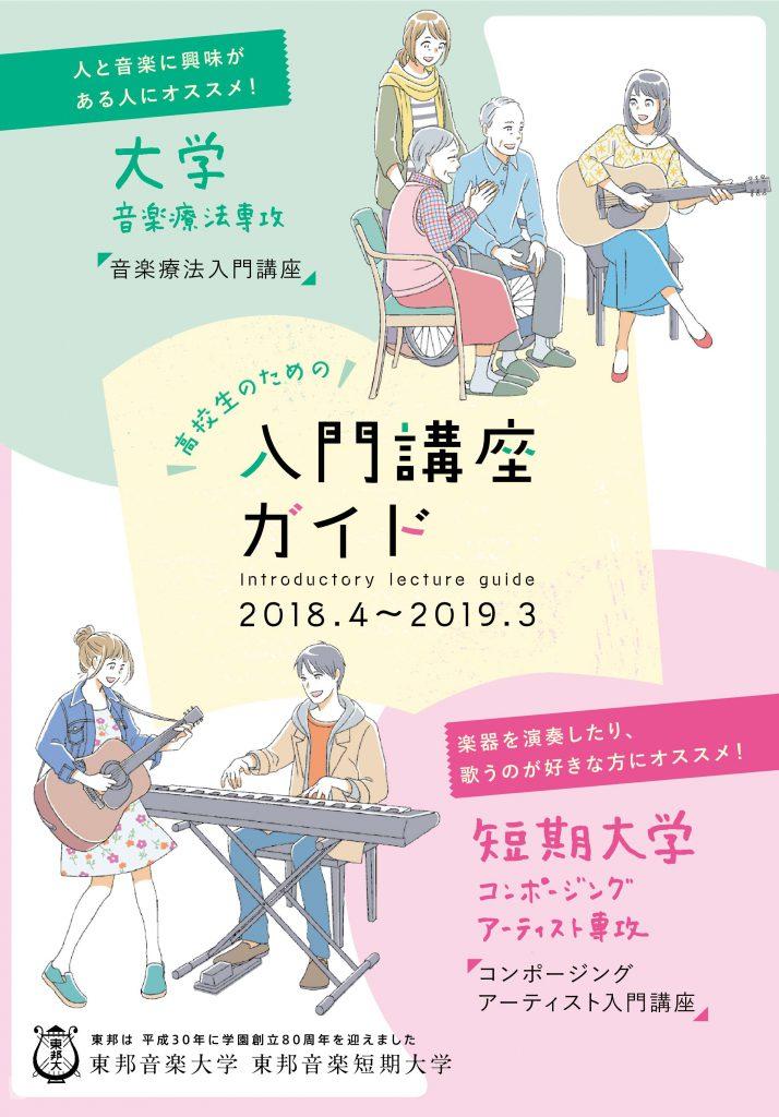 2018年9月29日(土)、11月24日(土) 高校生のための音楽療法入門講座