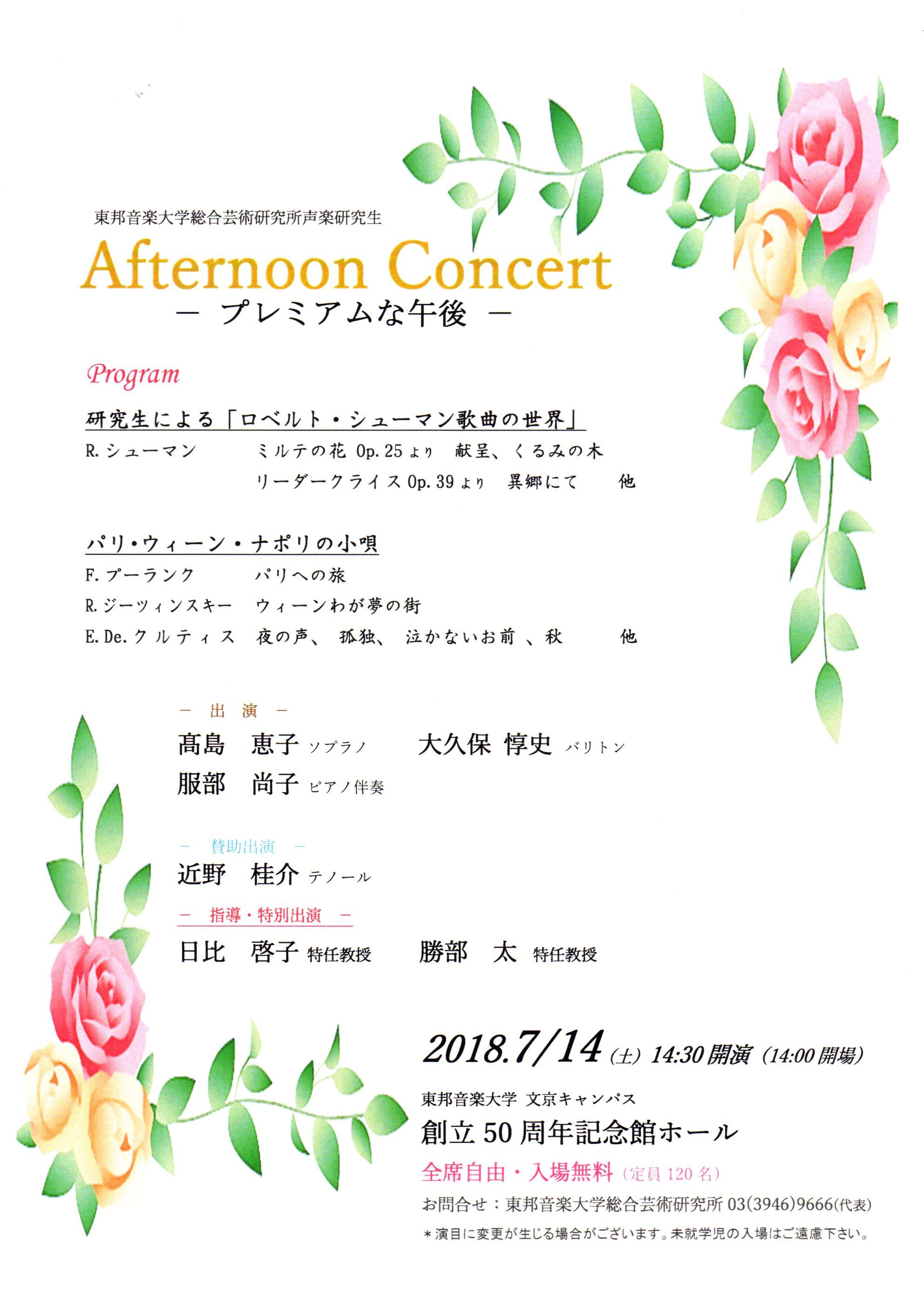2018年7月14日(土) Afternoon Concert -プレミアムな午後-