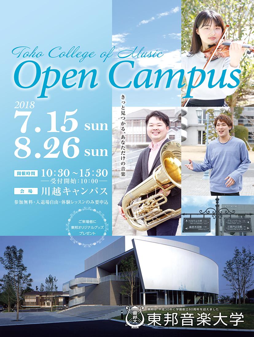 2018年8月26日(日) 大学「オープンキャンパス」