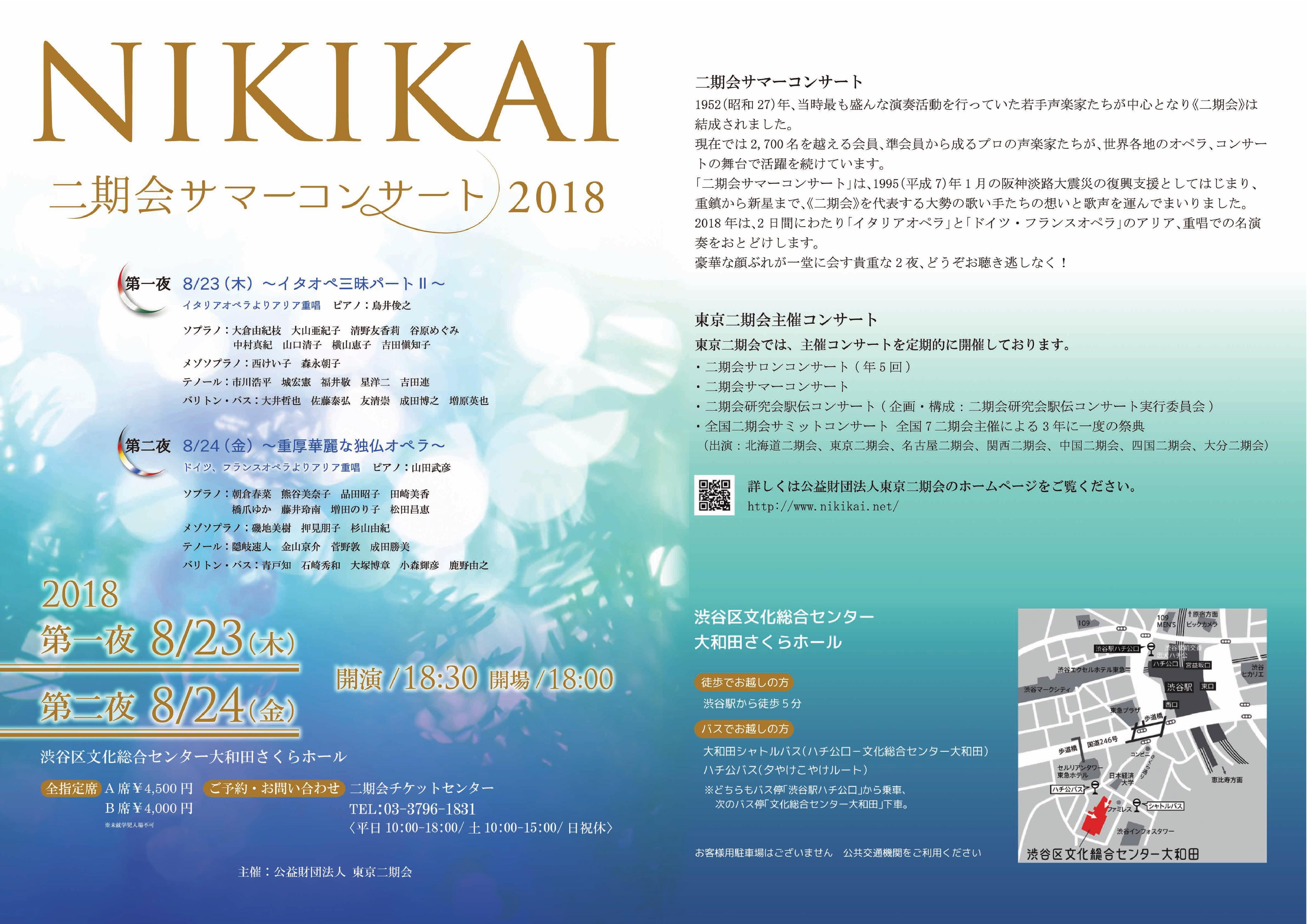 2018年8月23日(木) NIKIKAI 二期会サマーコンサート2018