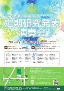 2019年7月20日(土) 第209回定期研究発表演奏会[ソロの部]