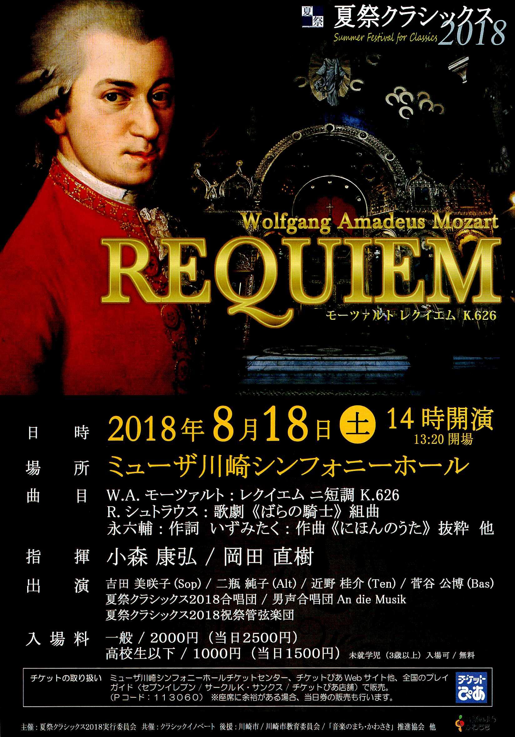 2018年8月18日(土) 夏祭クラシックス2018 Wolfgang Amadeus Mozart REQUIEM モーツァルト レクイエム K.626