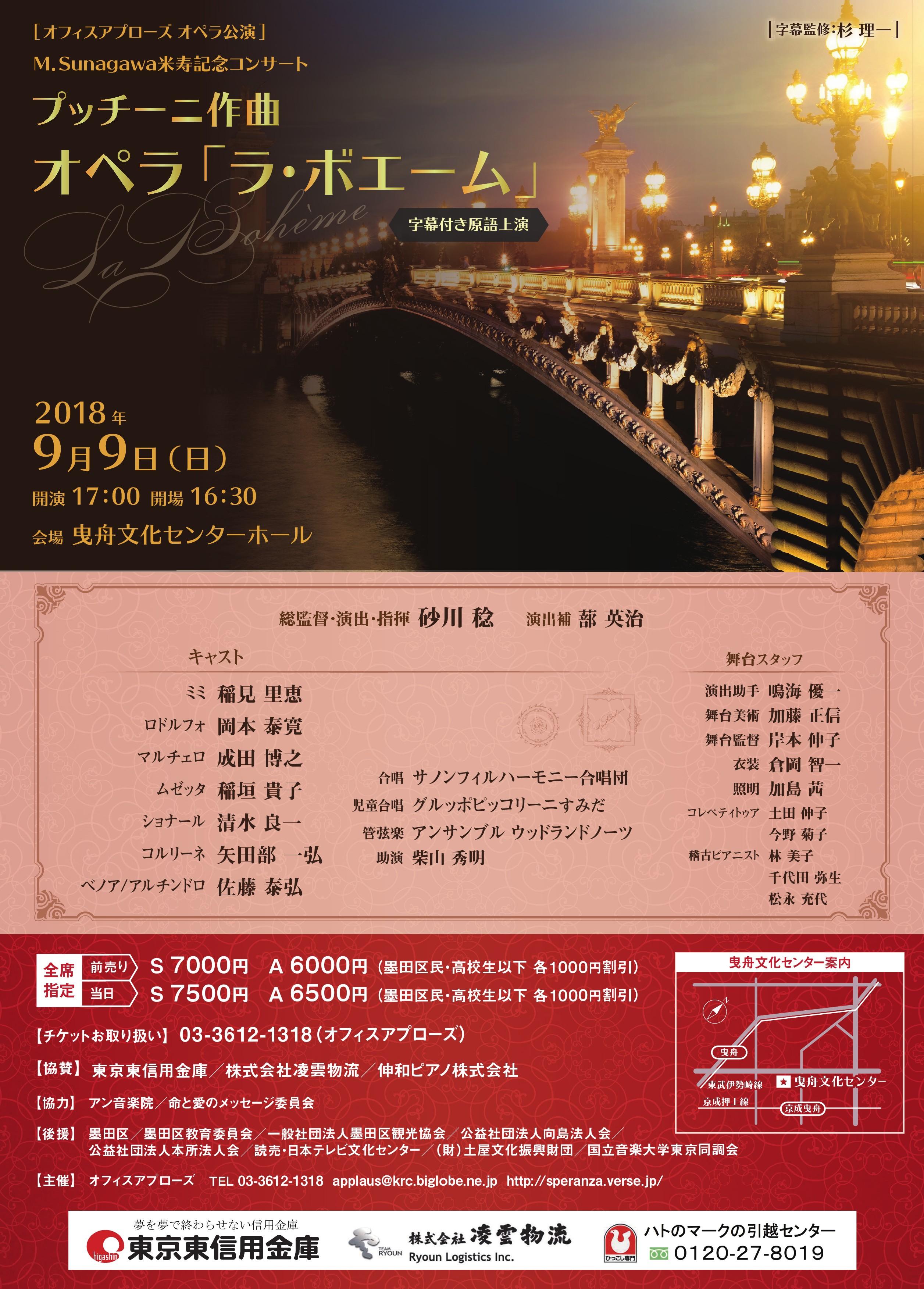 2018年9月9日(日) M.sanagawa米寿記念コンサート プッチーニ作曲 オペラ「ラ・ボエーム」
