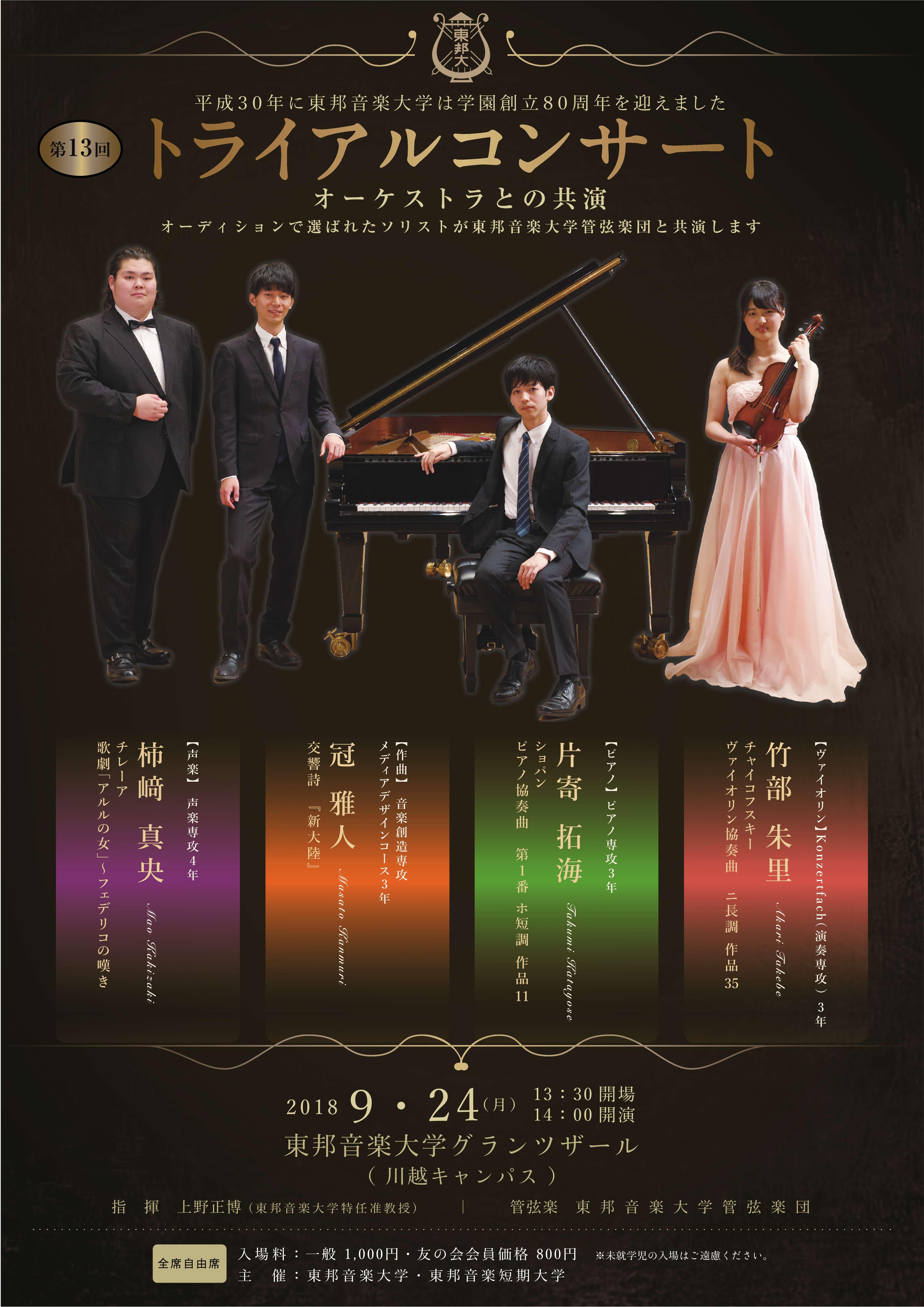 2018年9月24日(月・祝) 第13回トライアルコンサート~オーケストラとの共演~
