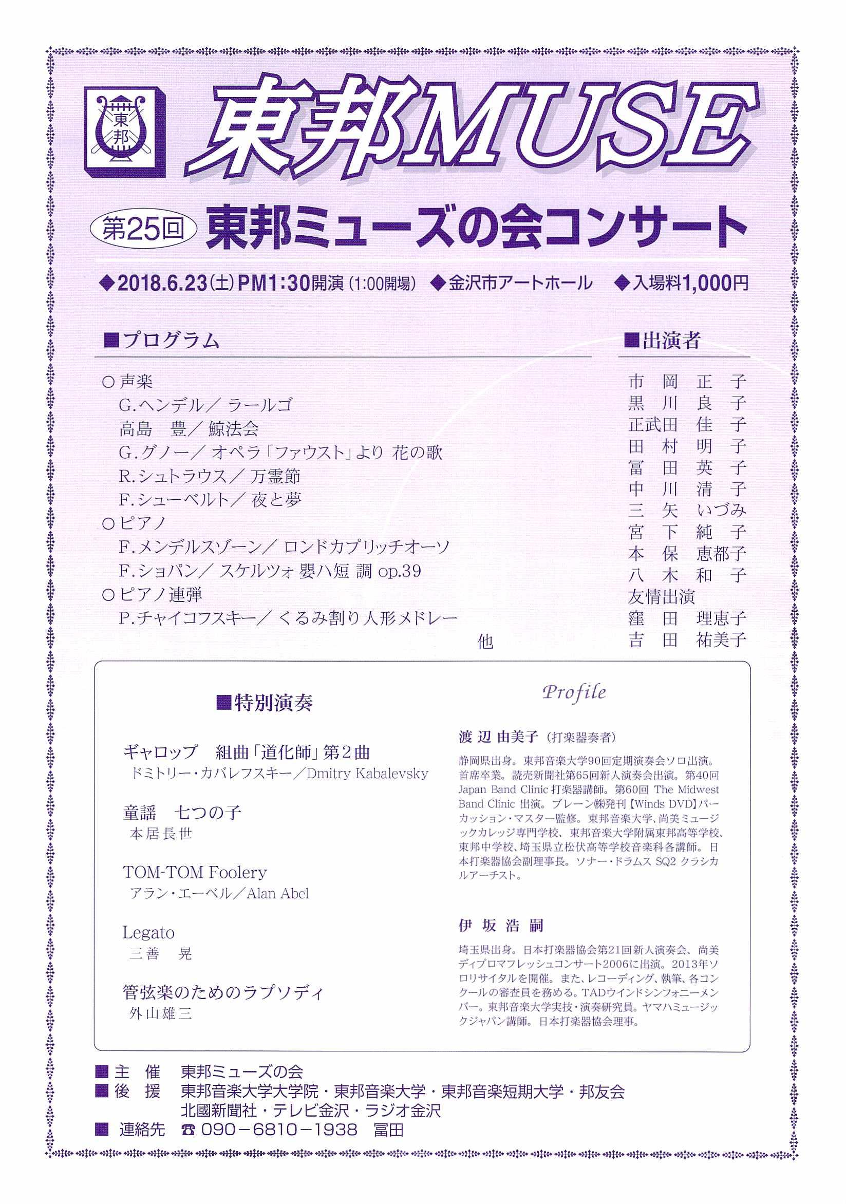 2018年6月23日(土) 東邦MUSE 第25回東邦ミューズの会コンサート