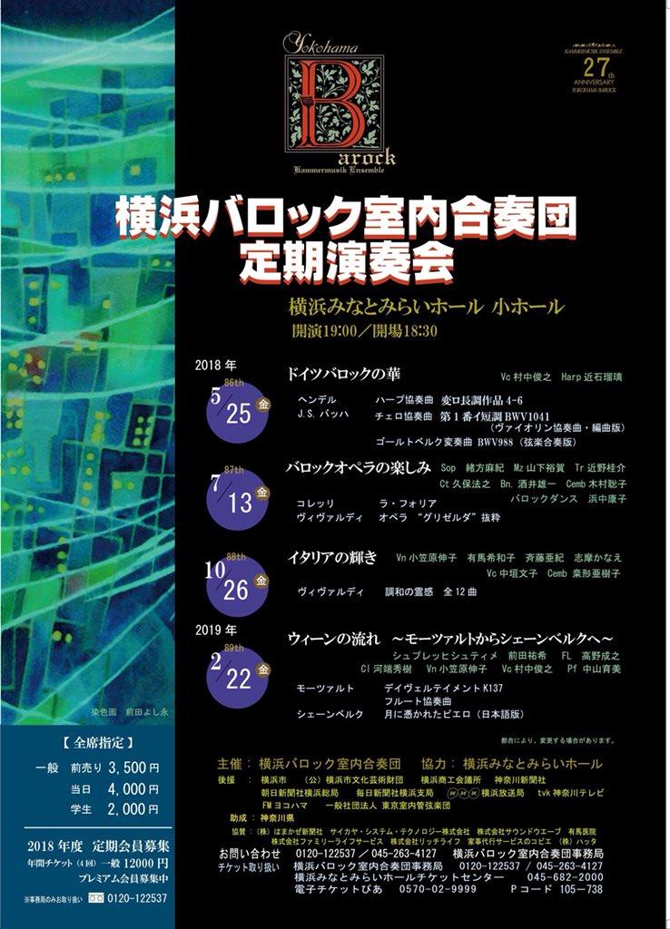 2018年7月13日(金) 横浜バロック室内合奏団 第87回定期演奏会