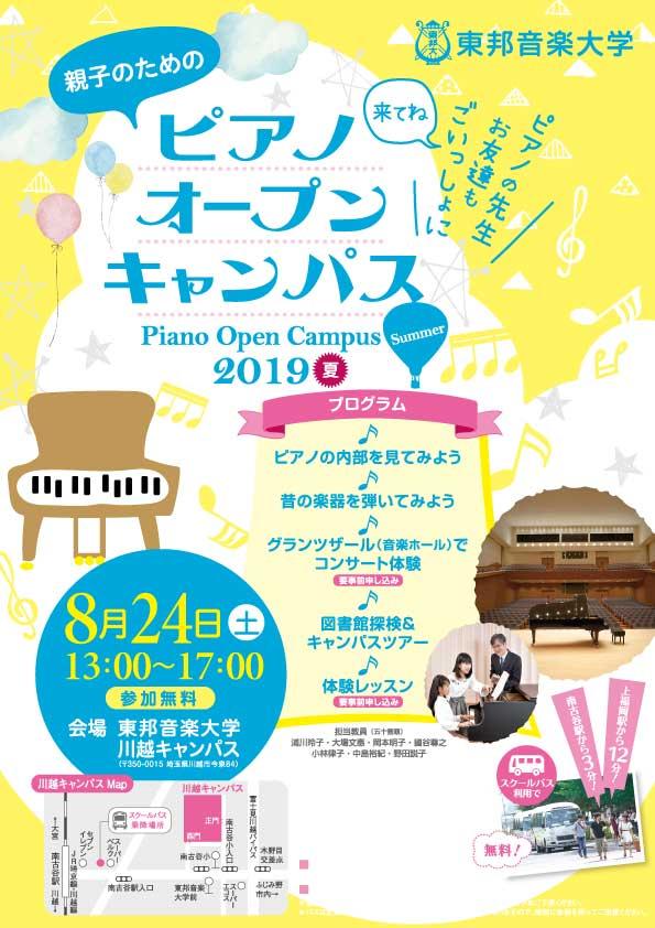 2019年8月24日(土) ピアノ・オープンキャンパス2019夏