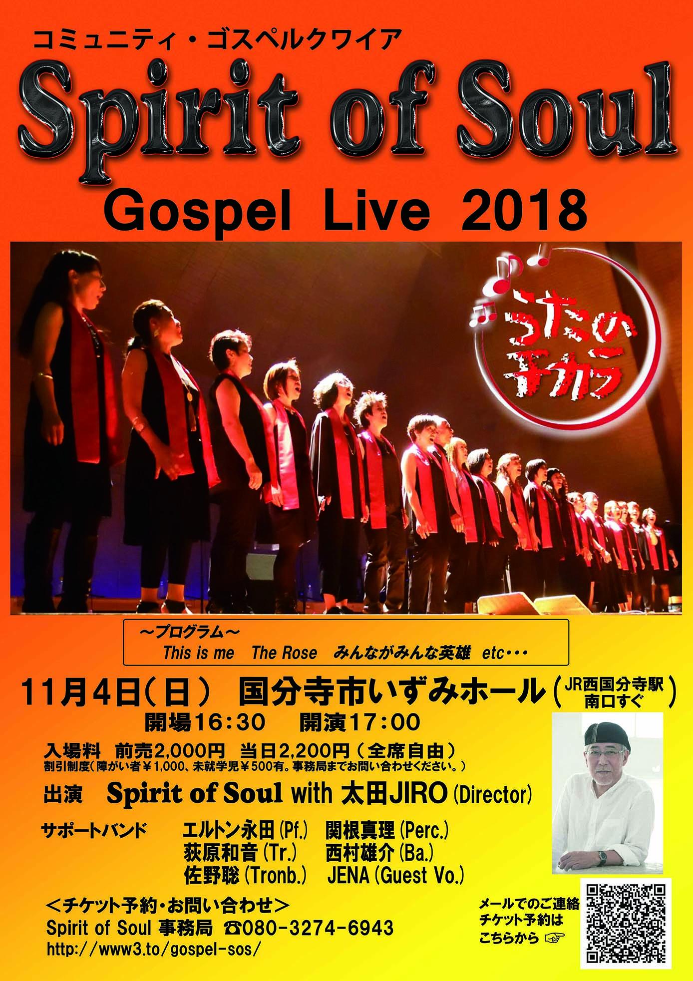 2018年11月4日(日) コミュニティ・ゴスペルクワイア Spirit of Soul Gospel Live 2018