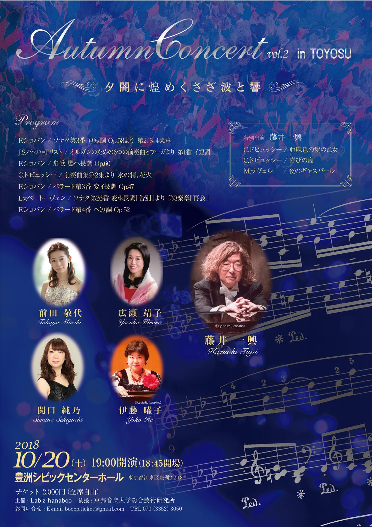 2018年10月20日(土) Autumn Concert vol.2 in TOYOSU ~夕闇に煌めくさざ波と響~