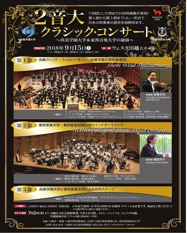 2018年9月15日(土) 2音大クラシックコンサート~尚美学園大学&東邦音楽大学の競演~