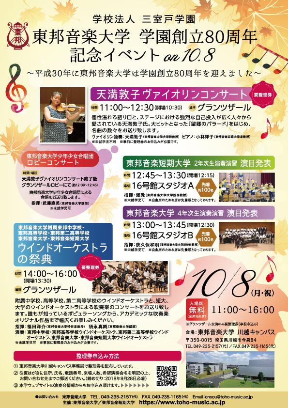 80周年記念イベント